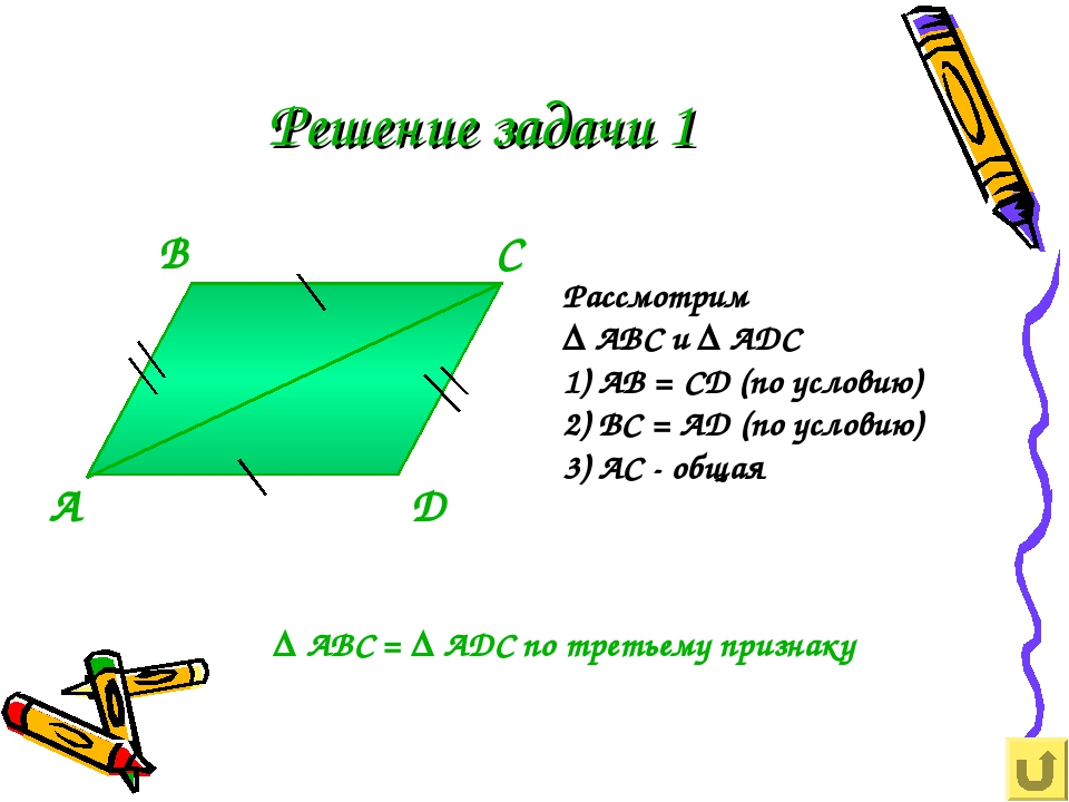 Решение задачи 1 Рассмотрим ∆ АВС и ∆ АDС 1) AB = CD (по условию) 2) BC = AD...