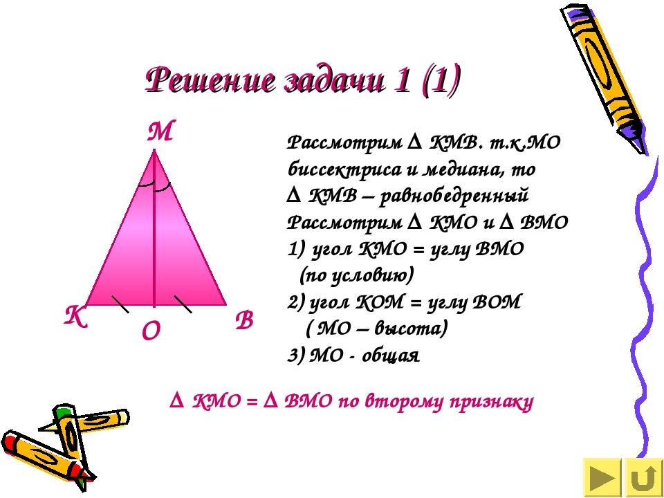 Решение задачи 1 (1) Рассмотрим ∆ КМВ. т.к.МО биссектриса и медиана, то ∆ КМВ...