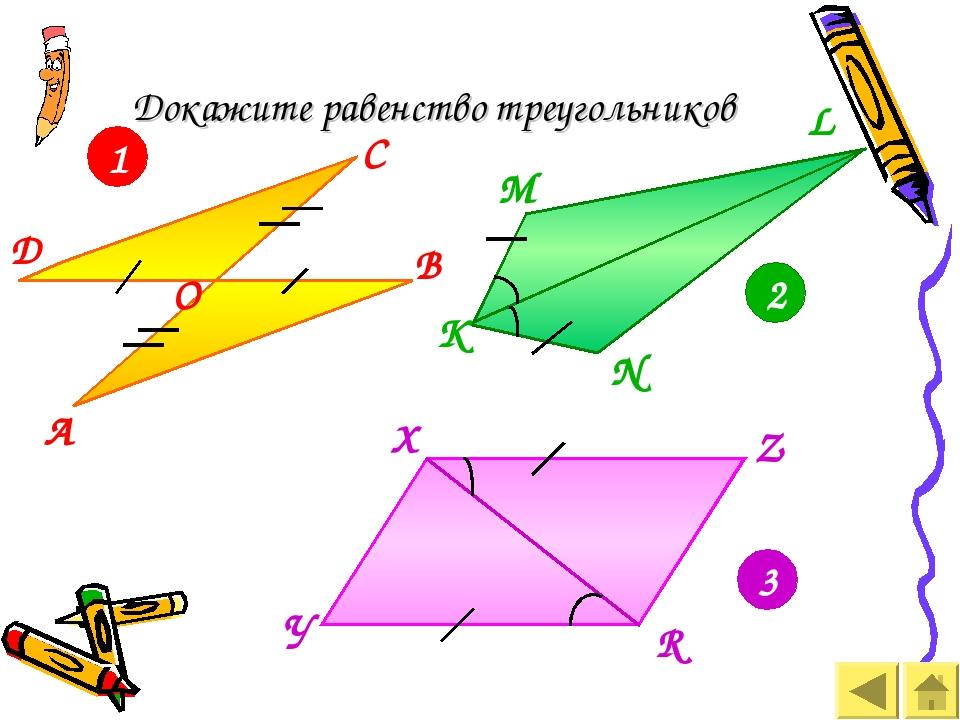 Докажите равенство треугольников А В С D О К М N L Х У Z R 1 2 3