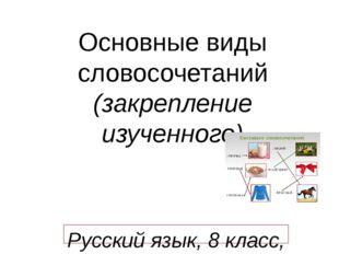 Основные виды словосочетаний (закрепление изученного) Русский язык, 8 класс,