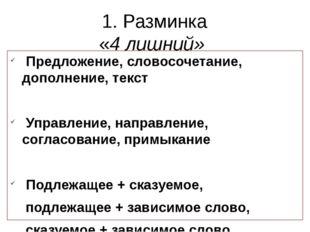 1. Разминка «4 лишний» Предложение, словосочетание, дополнение, текст Управле