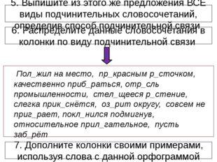 5. Выпишите из этого же предложения ВСЕ виды подчинительных словосочетаний, о