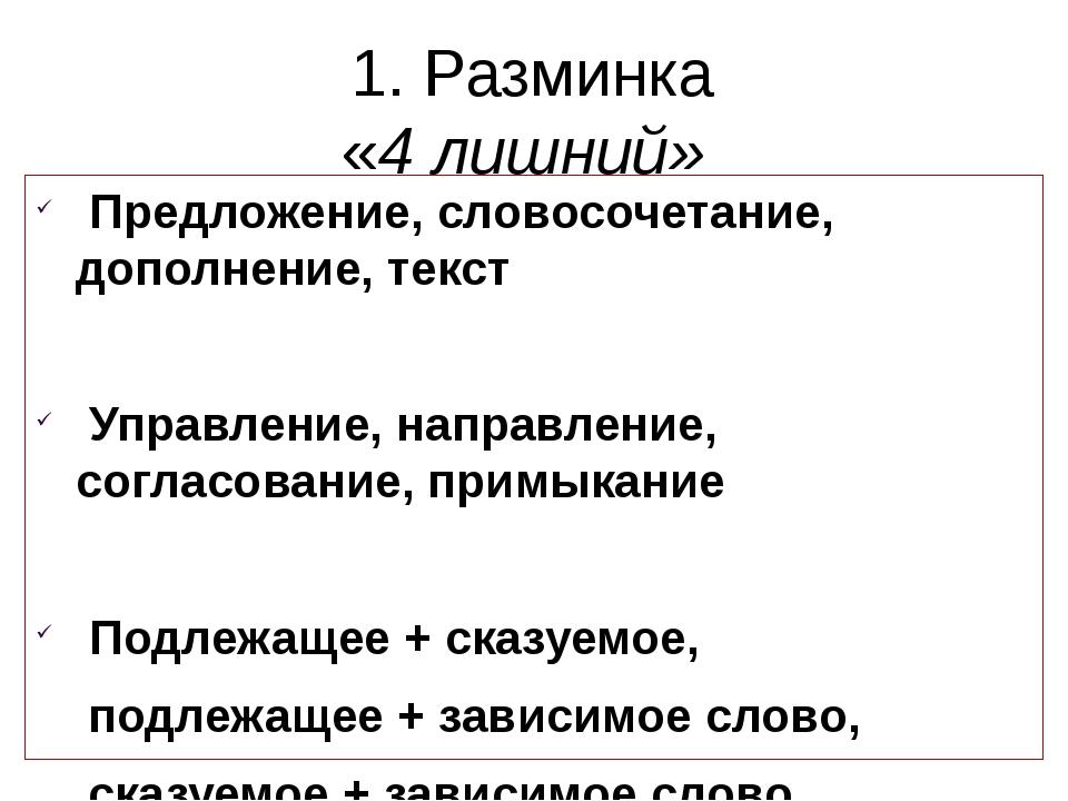 1. Разминка «4 лишний» Предложение, словосочетание, дополнение, текст Управле...