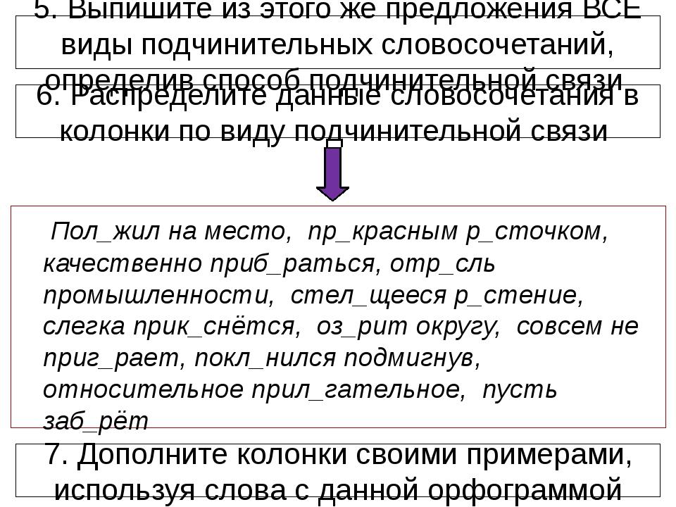 5. Выпишите из этого же предложения ВСЕ виды подчинительных словосочетаний, о...