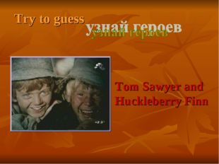 Try to guess Tom Sawyer and Huckleberry Finn