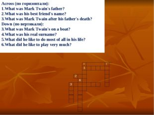 Across (по горизонтали): 1.What was Mark Twain's father? 2.What was his best