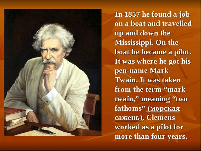 In 1857 he found a job on a boat and travelled up and down the Mississippi....