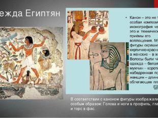 Одежда Египтян В соответствии с каноном фигуры изображали особым образом: Гол