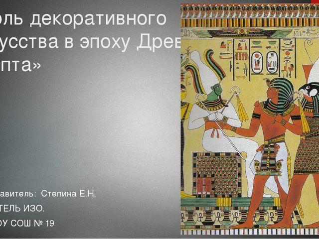 «Роль декоративного искусства в эпоху Древнего Египта» Составитель: Степина Е...