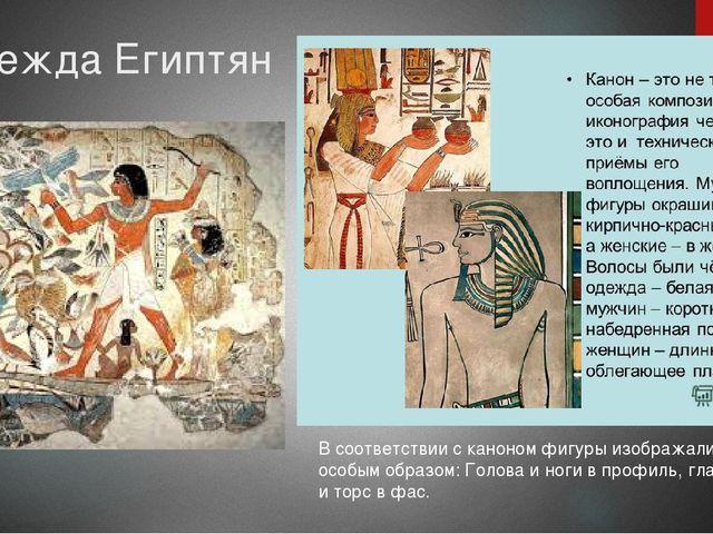 Одежда Египтян В соответствии с каноном фигуры изображали особым образом: Гол...