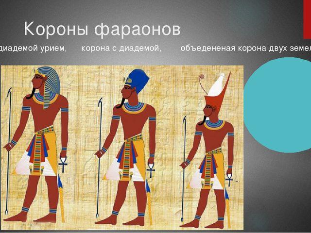 Короны фараонов Немес с диадемой урием, корона с диадемой, объедененая корон...