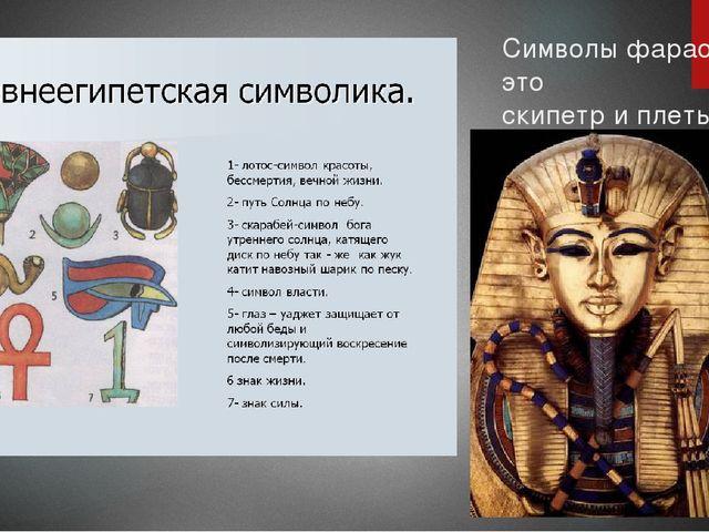 Символы фараона это скипетр и плеть.