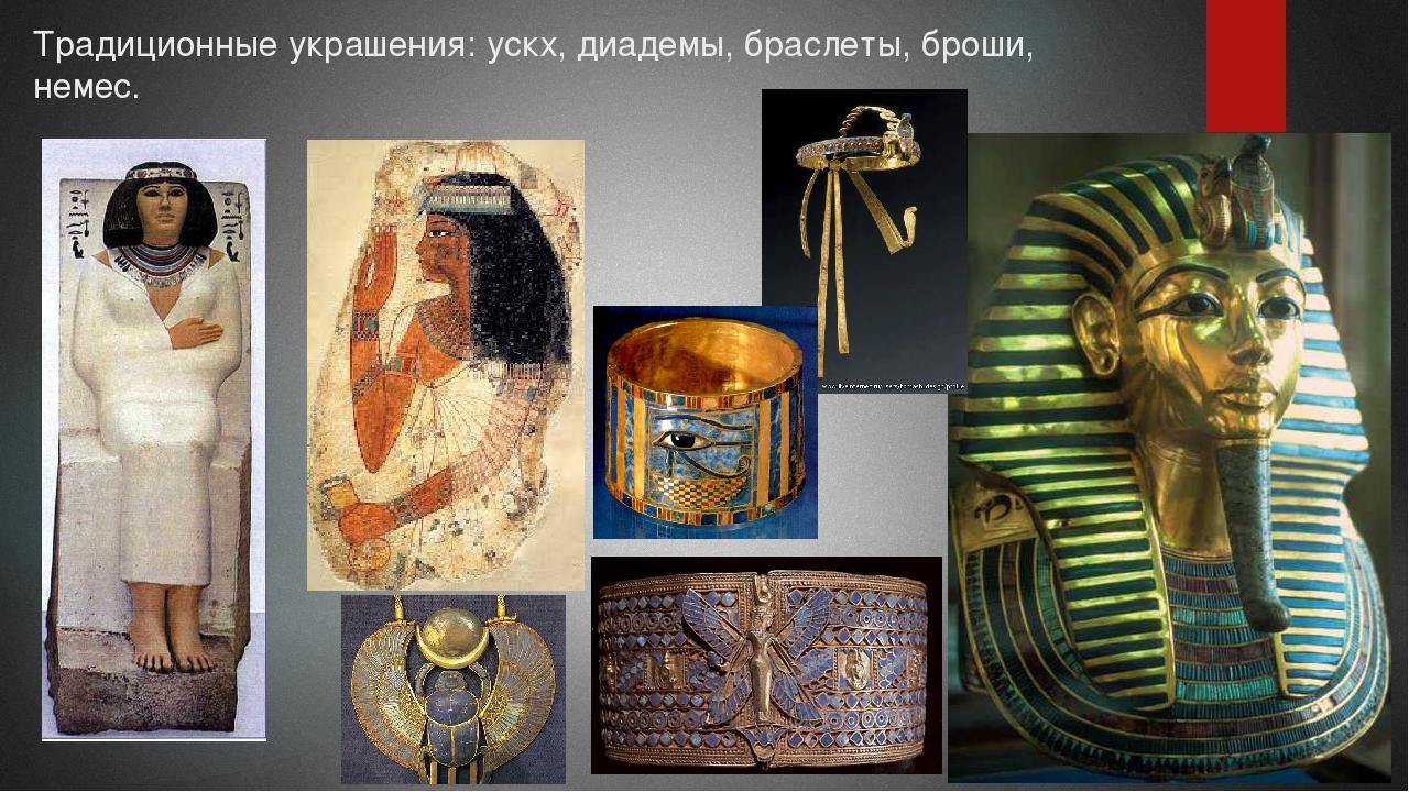 Традиционные украшения: ускх, диадемы, браслеты, броши, немес.