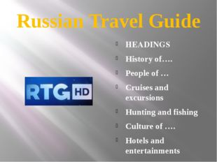Russian Travel Guide HEADINGS History of…. People of … Cruises and excursions