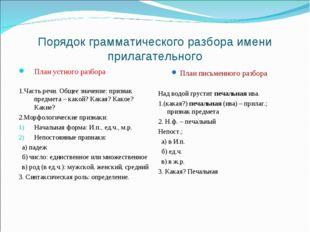 Порядок грамматического разбора имени прилагательного План устного разбора 1.