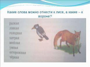 Какие слова можно отнести к лисе, а какие – к вороне?
