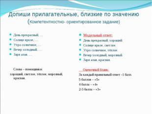 Допиши прилагательные, близкие по значению (Компетентностно- ориентированное