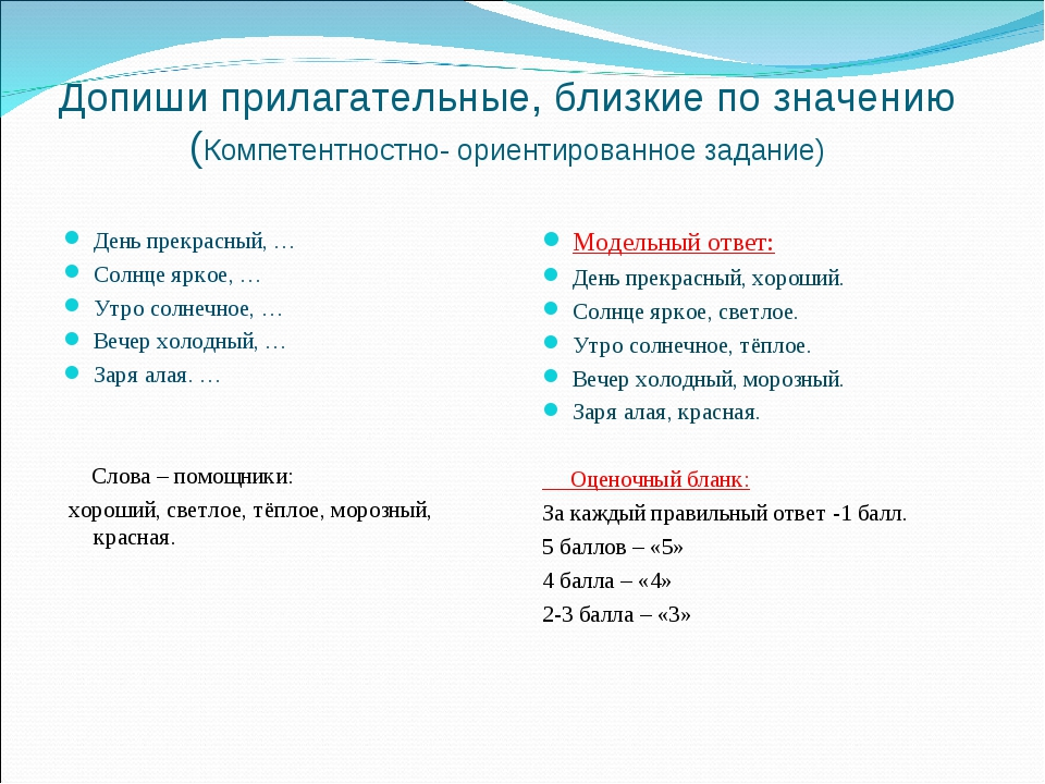Допиши прилагательные, близкие по значению (Компетентностно- ориентированное...