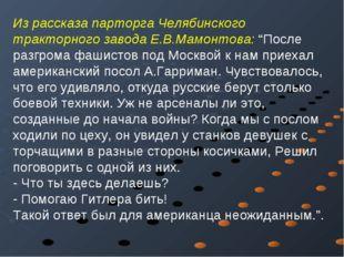 """Из рассказа парторга Челябинского тракторного завода Е.В.Мамонтова: """"После ра"""