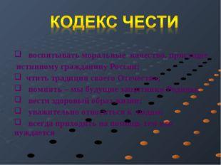 воспитывать моральные качества, присущие истинному гражданину России; чтить