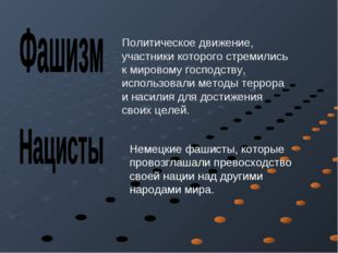 Политическое движение, участники которого стремились к мировому господству, и
