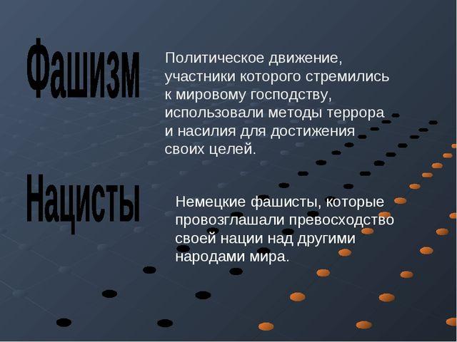 Политическое движение, участники которого стремились к мировому господству, и...