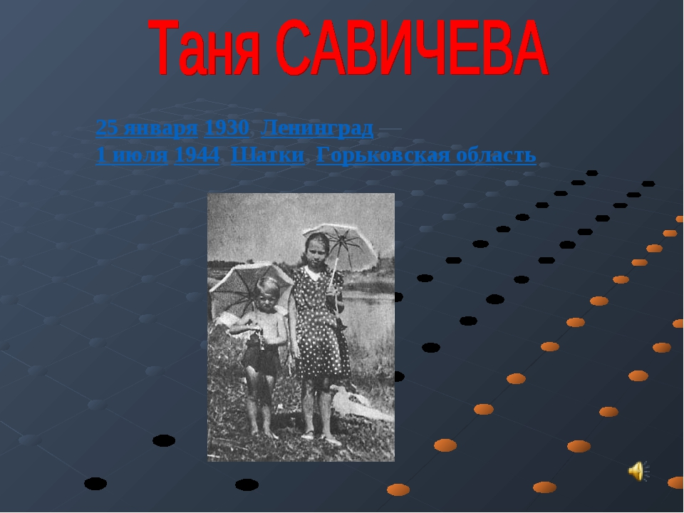 25 января 1930, Ленинград — 1 июля 1944, Шатки, Горьковская область