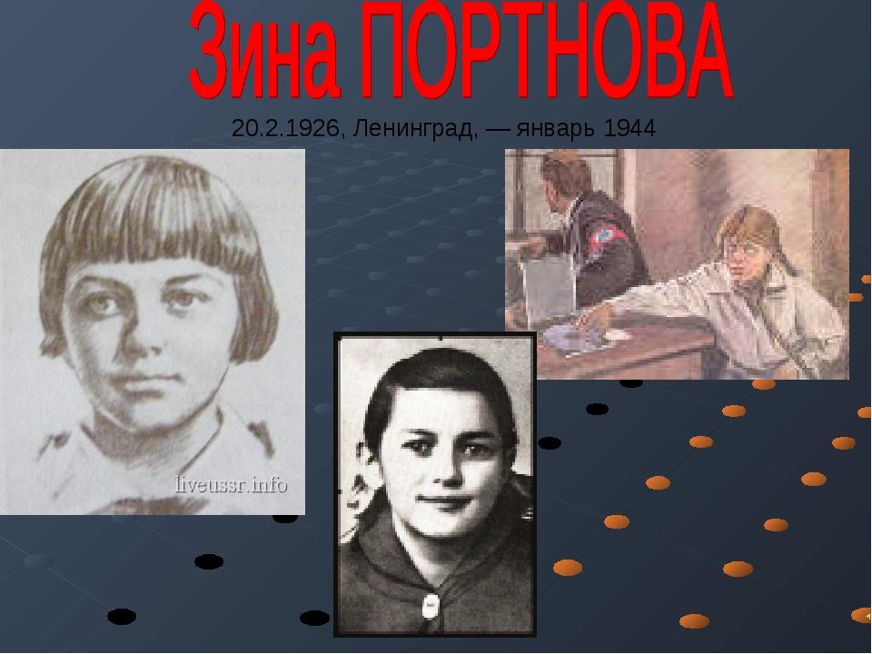20.2.1926, Ленинград, — январь 1944
