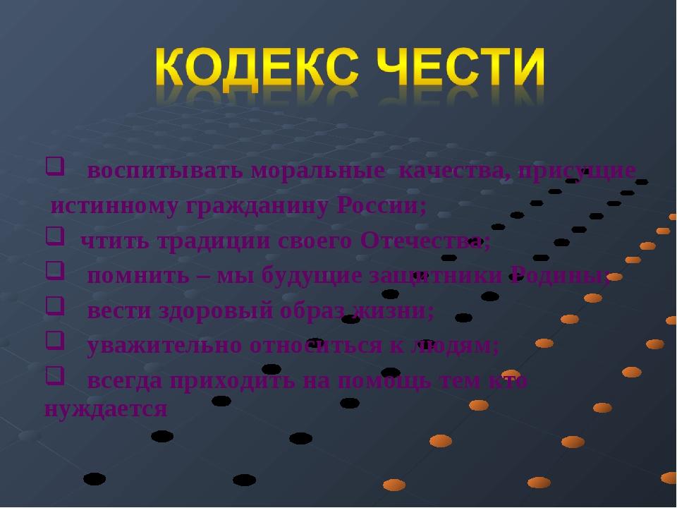 воспитывать моральные качества, присущие истинному гражданину России; чтить...