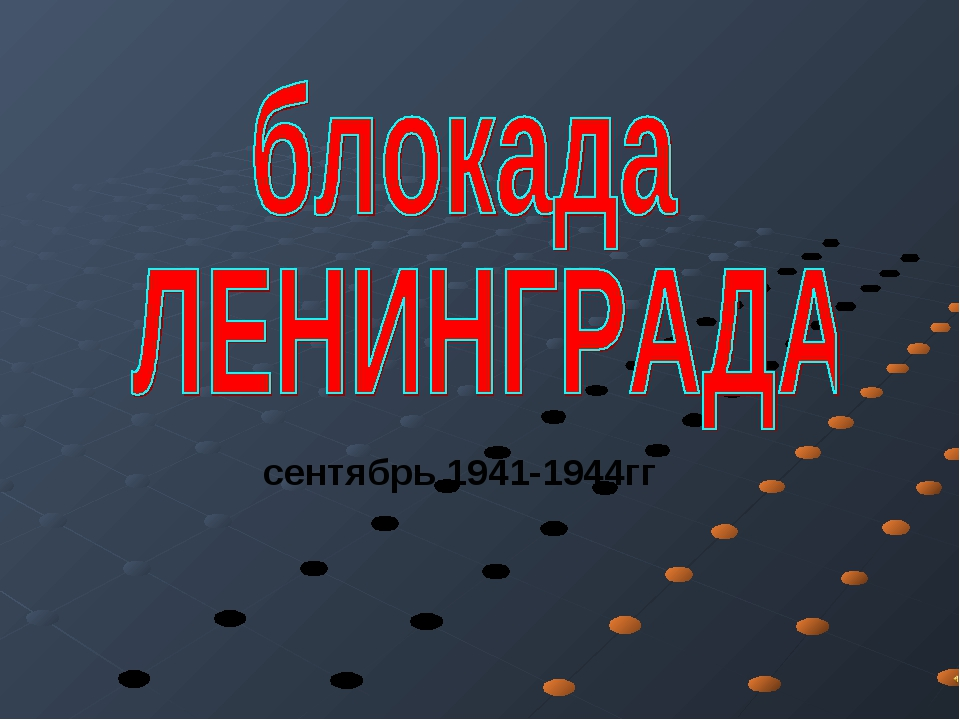 сентябрь 1941-1944гг