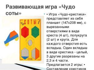 • Игра «Чудо-крестики» представляет из себя планшет (147х208 мм), с вырезанны