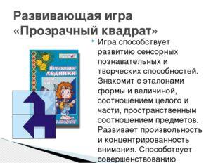 Игра способствует развитию сенсорных познавательных и творческих способностей