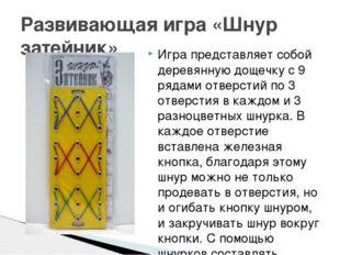 Игра представляет собой деревянную дощечку с 9 рядами отверстий по 3 отверсти