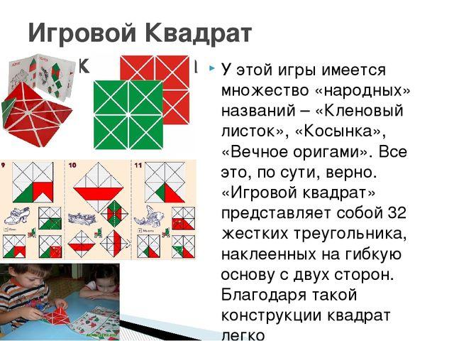 У этой игры имеется множество «народных» названий – «Кленовый листок», «Косын...
