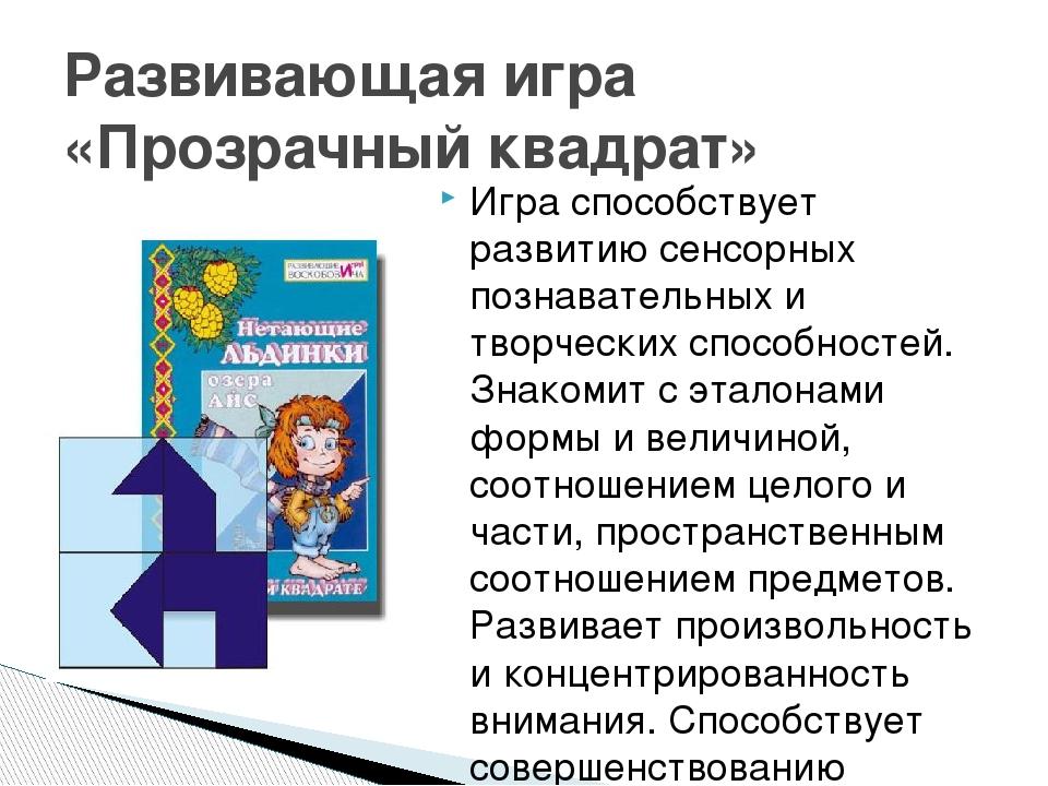 Игра способствует развитию сенсорных познавательных и творческих способностей...