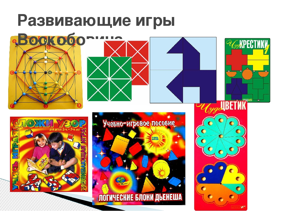 Развивающие игры Воскобовича