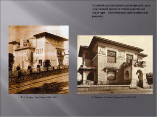 Основой архитектурного решения этих двух сооружений является четкая кубическа