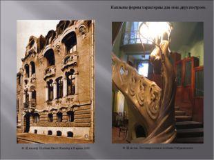 Наплывы формы характерны для этих двух построек. Ф. Шехтель. Лестница-волна в