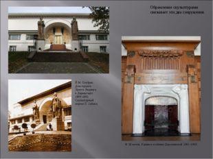 Обрамление скульптурами связывает эти два сооружения. Ф. Шехтель. Камин в осо