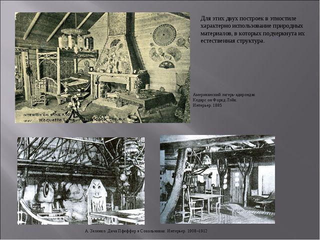 Для этих двух построек в этностиле характерно использование природных материа...
