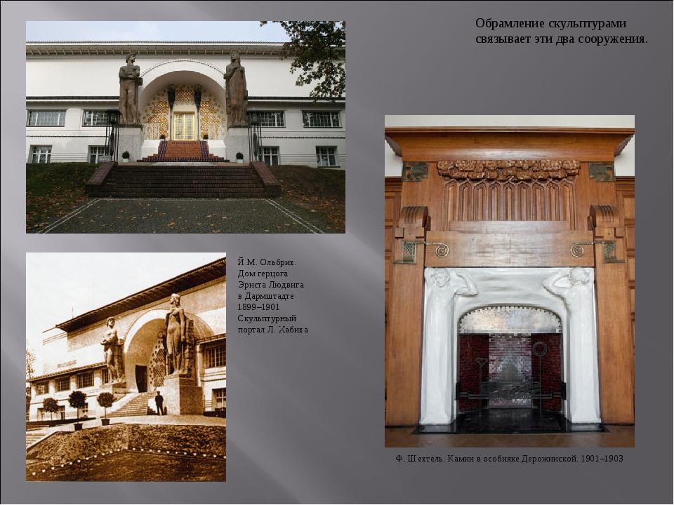 Обрамление скульптурами связывает эти два сооружения. Ф. Шехтель. Камин в осо...