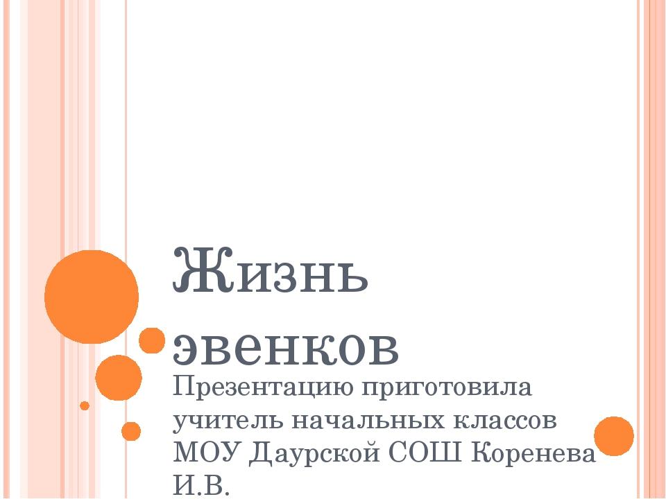 Жизнь эвенков Презентацию приготовила учитель начальных классов МОУ Даурской...