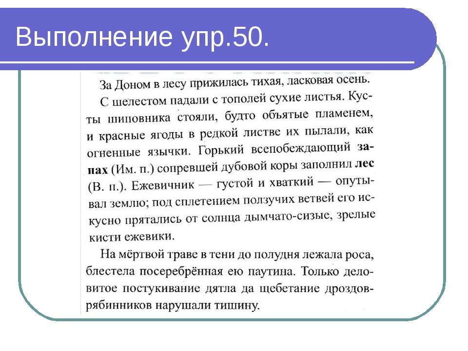 Выполнение упр.50. Донская осень.
