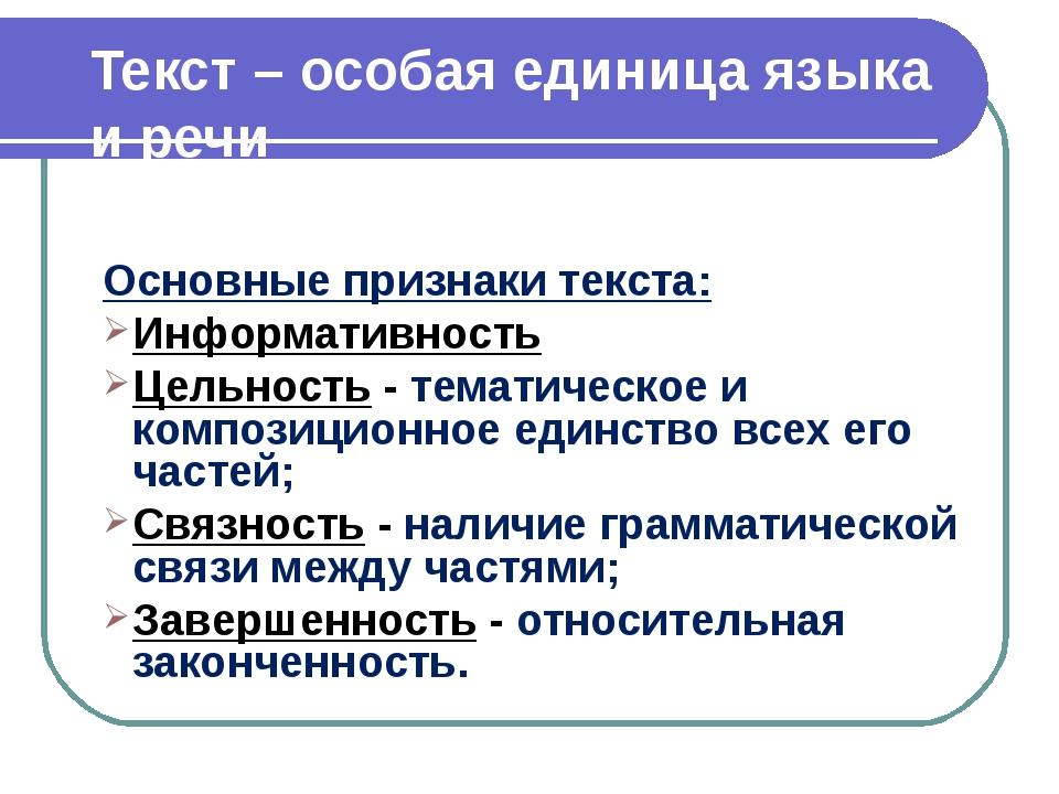 Текст – особая единица языка и речи Основные признаки текста: Информативность...
