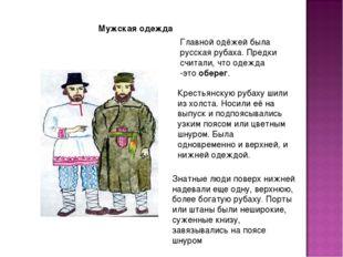 Мужская одежда Главной одёжей была русская рубаха. Предки считали, что одежд