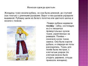 Женская одежда крестьян Женщины тоже носили рубаху, но она была длинной, до с