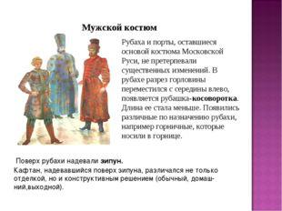 Мужской костюм Рубаха и порты, оставшиеся основой костюма Московской Руси, не