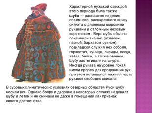 Характерной мужской одеждой этого периода была также шуба— распашное изделие