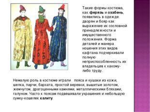 Такие формы костюма, как ферязь и охабень, появились в одежде дворян и бояр к