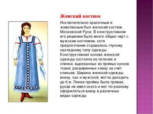Женский костюм Исключительно красочным и живописным был женский костюм Москов